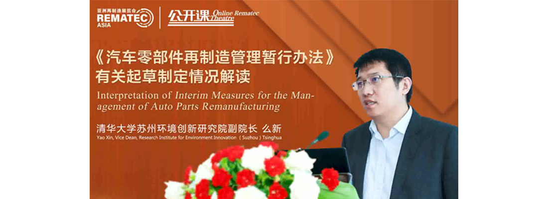 REM-Chinas Remanufacturing Industries